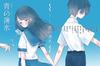 【純文学】青春アンソロジー 青の薄氷