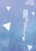 【ホラー】【短編集】最終電車