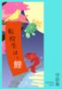 【学園】【SF】【現代】転校生は、鯉