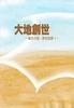 【ハイファンタジー】大地創世〜竜の大陸・創世画廊1〜