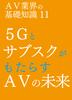 【評論】AV業界の基礎知識11 サブスクと5G