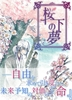 【SF】【現代】【ローファンタジー】【新刊】桜下の夢