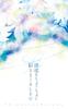 【ローファンタジー】【恋愛】成就をちょうちょに結わえておしまい