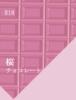 【TL】【恋愛】桜チョコレート【R18】