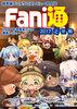 【評論】Fani通2017上半期