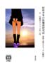 妖性少年の性魔術研究記〜身体で覚えるエッチな魔法〜 2 性魔術クラスの長い夜