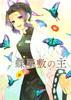 【2次創作】【鬼滅の刃】蝶屋敷の主