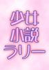 【少女小説ラリー】対象作品