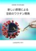 【ノンフィクション】新しい原理による空前のワクチン開発