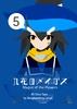 【ライトノベル】九花のメイガス 5