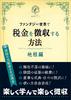 【新刊/無料配布】ファンタジー世界で税金を徴収する方法・地租編