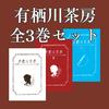 【ライトノベル】【現代】【ローファンタジー】有栖川茶房 全3巻セット