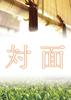 【歴史・時代劇】対面