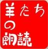 羊たちの朗読(代行不可・ステージ企画)