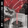【ローファンタジー】【BL】【恋愛】差出人のない贈り物