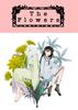 【会誌・合同誌】【猟奇】The Flowers