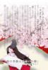 【300SSラリー】桜の季節は出会いの節