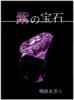 【ミステリ】紫の宝石