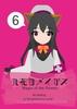 【ライトノベル】九花のメイガス 6
