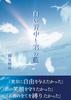 白い背中と君の藍【R18】【恋愛】