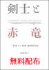 【無料配布】剣士と赤竜「初弟子」「刺青」無料配布版