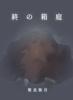 【純文学】終の箱庭