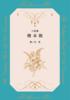 【純文学】【幻想小説】小説集 標本箱