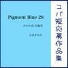 少女小説?短編集 Pigment Blue 28