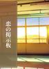 【ライトノベル】恋の掲示板