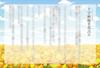 【300SSラリー】十字秋桜の花占い