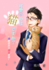 【TL】可愛いのは猫ですか?〜冷徹上司の溺愛事情〜【R15】