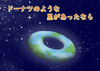 【SF】【童話】ドーナツのような星があったなら