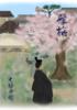 【純文学】【歴史】飛梅