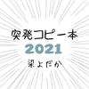 【純文学】【現代】突発コピー本2021