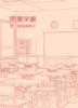 【現代】【学園】【エンタメ】閉塞学級 第一章試読冊子