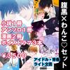 【BL】【現代】WINGS「腹黒×わんこBL」セット【R18 】