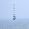 ネクタリスの海底(うなぞこ)
