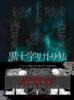 【SF】【ローファンタジー】【ミステリ】【伝奇】【学園】【恋愛】『黒十字サナトリウム』新装復刻版