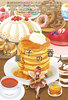【旧300SSラリー】お菓子の番人