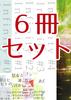 【ハイファンタジー】インフィニティ6冊セット
