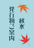 【代行非対応】秋水発行物ご案内
