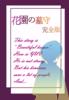 【恋愛】【ハイファンタジー】花園の墓守 完全版