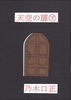 【ミステリ・推理・ハードボイルド】天空の扉 下