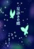星詠みの蝶