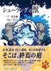 【エンタメ】【猟奇】シューラングの獣(下・結末編)