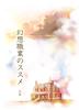 【新刊】幻想職業のススメ