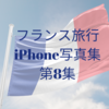 【エッセイ・随筆】フランス旅行iPhone写真集 第8集パリ