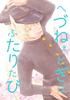 【ローファンタジー】【恋愛】へづねぇどぎはふたりたび