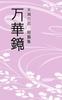 【代行非対応】万華鏡