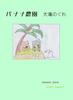 【純文学】【現代】【エンタメ】バナナ農園(増刷)